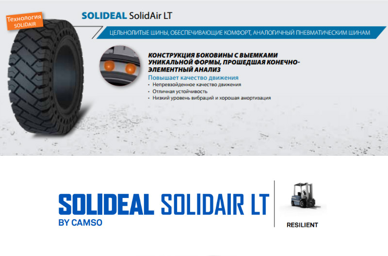Шины Solideal Mag2 SolidAir