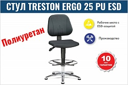 Стул Treston Ergo 25 PU ESD
