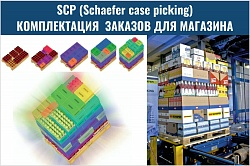 Система комплектации SCP (Schaefer case picking)