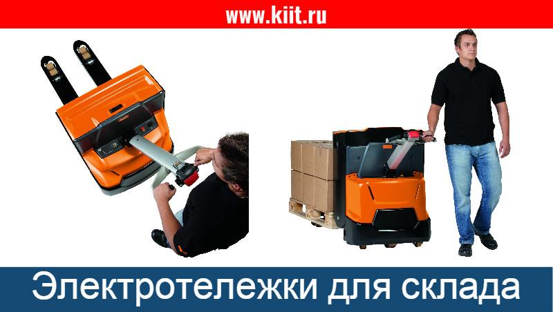 Электротележки - каталог электрических тележек для склада, перевозчики паллет