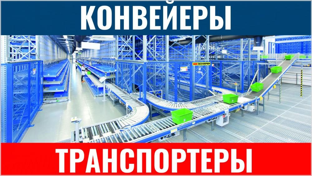 конвейерное оборудование цены