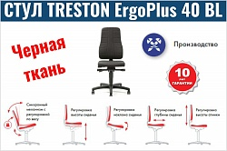 Стул Treston ErgoPlus 40 BL