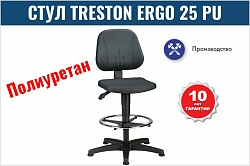 Стул Treston Ergo 25 PU
