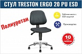 Стул Treston Ergo 20 PU ESD