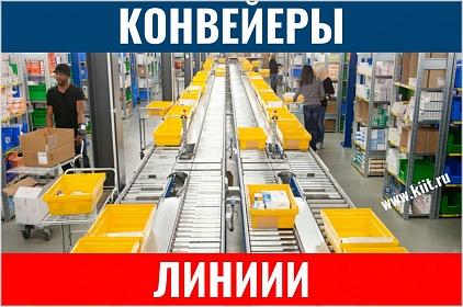 конвейерное оборудование санкт петербург